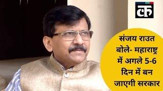 संजय राउत बोले- महाराष्ट्र में अगले 5-6 दिन में बन जाएगी सरकार