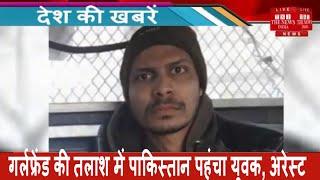 Hyderabad news // प्यार के पागलपन में सीमा पार करके पहुंचा पाकिस्तान, और 2 साल से लापता है