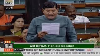 Shri Mohanbhai K. Kundariya raising 'Matters of Urgent Public Importance' in Lok Sabha: 20.11.2019