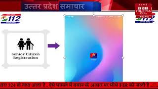 Uttar Pradesh News प्रदेश पुलिस द्वारा विशेष पहल की जा रही है...THE NEWS INDIA