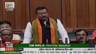 Shri Gajendra singh patel raising 'Matters of Urgent Public Importance' in Lok Sabha: 20.11.2019