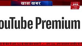 YOUTUBE लाया है अपना प्रीपेड प्लान जिसका म्यूजिक में आनंद रहेगा THE NEWS INDIA