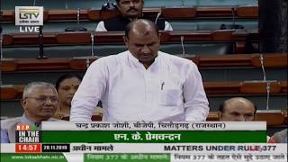 Shri C.P. Joshi on Matters Under Rule 377 in Lok Sabha: 20.11.2019