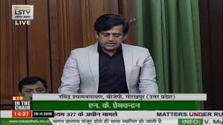 Shri Ravi Kishan on Matters Under Rule 377 in Lok Sabha: 20.11.2019