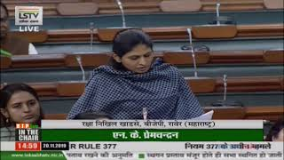 Smt. Raksha Nikhil Khadse on Matters Under Rule 377 in Lok Sabha: 20.11.2019