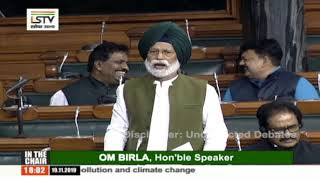 Parliament Winter Session | Amar Singh Speech in Lok Sabha on Air Pollution and Climate Change