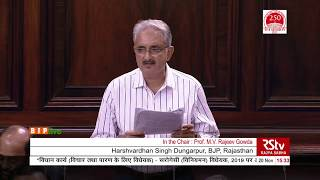 Shri Harshvardhan Singh Dungarpur on The Surrogacy (Regulation) Bill, 2019 in Rajya Sabha,20.11.2019
