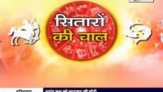 #JANTATV पर देखें सितारों की चाल, राशिफल से जानिए कैसा रहेगा आपका दिन