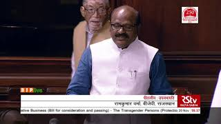 Shri Ramkumar Verma on The Transgender Persons( Protection of Rights ) Bill, 2019