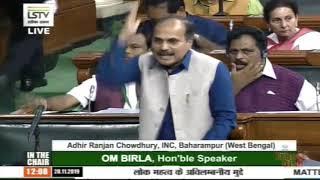 Adhiranjan Chaudhary raise the Issue in Lok Sabha on the rice procurement in Chhattisgarh