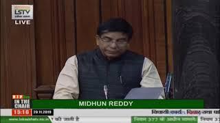 Dr. Subhas Sarkar on The Chit Funds (Amendment) Bill, 2019 in Lok Sabha : 20.11.2019