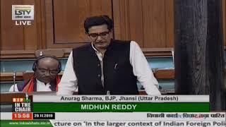 Shri Anurag Sharma on The Chit Funds (Amendment) Bill, 2019 in Lok Sabha : 20.11.2019