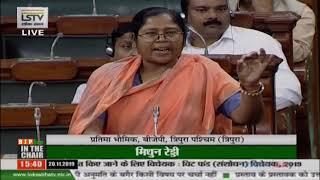 Ms. Pratima Bhoumik on The Chit Funds (Amendment) Bill, 2019 in Lok Sabha : 20.11.2019