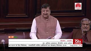 Dr. Anil Agrawal on The Transgender Persons( Protection of Rights ) Bill, 2019