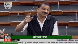 Shri Rajiv Pratap Rudy on The Chit Funds (Amendment) Bill, 2019 in Lok Sabha : 20.11.2019