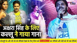 Pawan Singh के बाद Kallu ने भी गाया Akshar Singh के लिए धोखेबाज़ वाला गाना