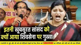 महाराष्ट्र की सबसे खूबसूरत सांसद Navneet Kaur ने दिया शिवसेना को करारा जवाब | Maharastra MP Navneet