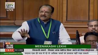 Shri Ajay Bhatt on The Chit Funds (Amendment) Bill, 2019 in Lok Sabha : 20.11.2019