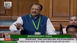 Shri Ajay Bhatt on The Chit Funds (Amendment) Bill, 2019 in Lok Sabha : 20.11.2019
