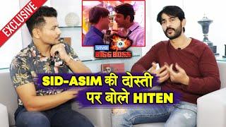 Bigg Boss 13 | Hiten Tejwani Reaction On Siddharth Shukla And Asim Friendship | BB 13