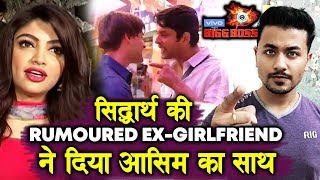 Bigg Boss 13 | Sidharth Shukla's Rumoured Ex-Girlfriend Supports Asim Riaz In FIGHT | BB 13