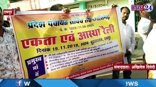 INN24 - सचिवों ने फिर सरकार से दोहराई मांगे, प्रमुख मांगो को लेकर निकाली रैली