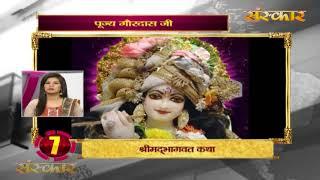 Bhakti Top 10 || 20 November 2019 || Dharm And Adhyatma News ||