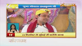 Bhakti Top 20 || 21 November 2019 || Dharm And Adhyatma News || Sanskar