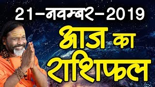 Gurumantra 21  November 2019 - Today Horoscope - Success Key - Paramhans Daati Maharaj