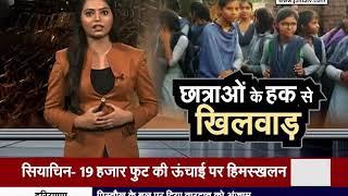 #KOSLI  के इस #SCHOOL में हुआ छात्राओं के हक से खिलवाड़