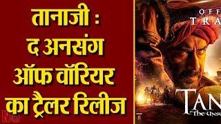 Tanhaji के Trailer में देखे मुगल साम्राज्य पर की गई अनोखी Surgical strike !