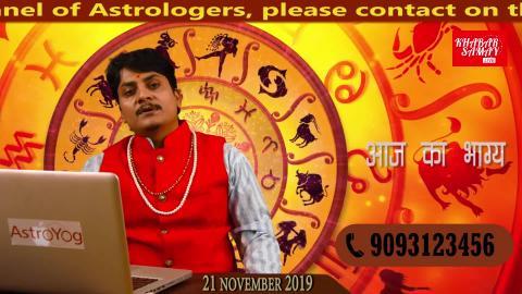 कुंडली के रहस्य | 21 November 2019 | Aaj Ka Rashifal | Pt. Sujit Mishra ji...