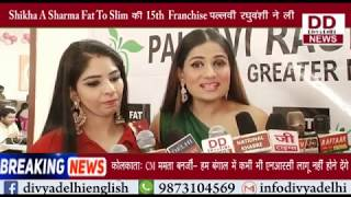 Shikha A Sharma Fat To Slim की 15th  Franchise की Grand Launching|| Divya Delhi