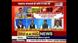 मनोहर सरकार 2.0 || कॉमन मिनिमम प्रोग्राम से कितना होगा विकास ? || #JANTATV