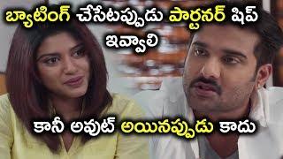 బ్యాటింగ్ చేసేటప్పుడు పార్టనర్ షిప్ ఇవ్వాలి కానీ | Watch Idi Naa Love Story Full Movie On Youtube
