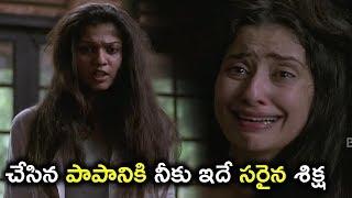 చేసిన పాపానికి నీకు ఇదే సరైన శిక్ష | Lady Tiger Movie Scenes | Nayanthara