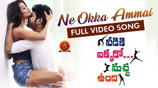 Ne Okka Ammai Full Video Song | Veediki Yekkado Macha Undhi Video Songs | Vimal | Ashna Zaveri