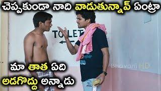 చెప్పకుండా నాది వాడుతున్నావ్ ఏంట్రా మా తాత ఏది అడగొద్దు | Watch Its My Life Full Movie On Youtube
