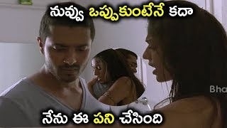 నువ్వు ఒప్పుకుంటేనే కదా నేను ఈ పని చేసింది | Lady Tiger Movie Scenes | Nayanthara