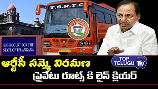 TSRTC Privatization In Telangana | Top Telugu TV  Analysis On RTC Strike | RTC Employees | CM KCR