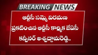 RTC Strike 2019 Cancel | Telangana RTC Samme Breaks | Ashwaddmareddy | Top Telugu TV