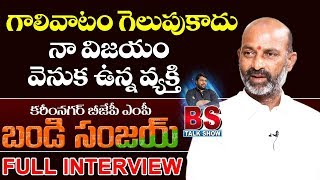Karimnagar BJP MP Bandi Sanjay Exclusive Interview | Full Interview | BS Talk Show | Top Telugu TV