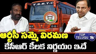 TSRTC Unions Decided To Stop RTC Strike In Telangana | Ashwathama Reddy | RTC JAC | Telangana News