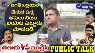 Public Reaction On English Medium Schools in AP | Telugu Political News | CM Jagan | Top Telugu TV