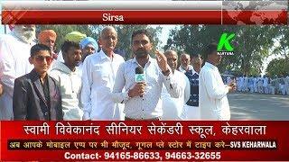 बिजली मंत्री से क्या है सिरसा जिले के लोगों की मांग l क्या क्या हैं उम्मीदें l देखिए लोगों की राय l