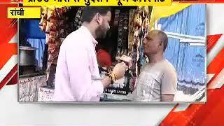 Jharkhand की जनता का  क्या है चुनावी नैतिक | ग्राउंड जीरो से Sudarshan news की रिपोर्ट |