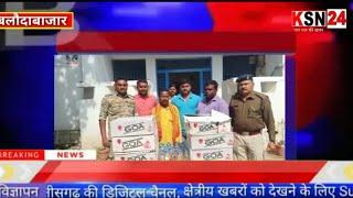 ब्रैकिंग-न्यूज़-बलौदाबाजार/घर में मिला 6 पेटी गोवा,35 पौआ देसी शराब,सूचना पर पुलिस ने दी दब्बिस.....