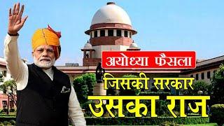"अयोध्या विवाद ""जिसकी सरकार उसका राज"" | Ayodhya Ram Mandir Dispute | Satya Bhanja"