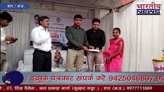 धार के कन्या महाविद्यालय में छात्राओं को  निशुल्क ड्राइविंग लाइसेंस किए वितरित। #bn #Dhar