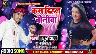 आ गया Mithun Yadav का New भोजपुरी Dhamaka Song - कस दिहल चोलिया - Super Hit Bhojpuri Song 2019